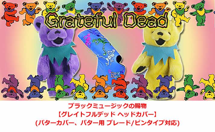 Grateful Dead ブレードスタイルパターカバー【WHC350】