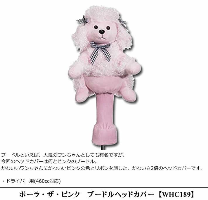ポーラ・ザ・ピンク プードルヘッドカバー【WHC189】