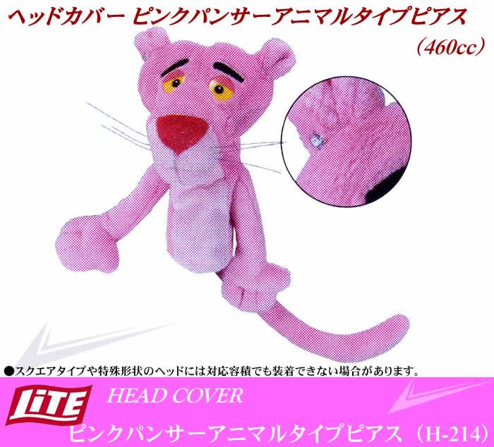 ヘッドカバー ピンクパンサー アニマルタイプピアス【H-214】