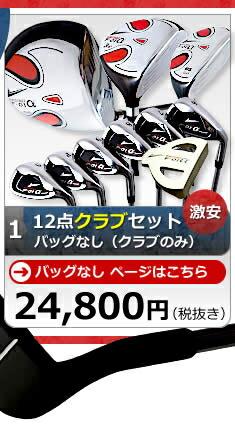F-01αメンズ12点ゴルフクラブセット