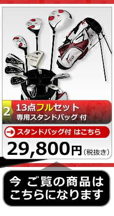 F-01αメンズ13点ゴルフクラブセット