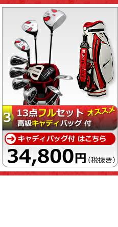 F-01αメンズ13点高級バッグ付ゴルフクラブセット