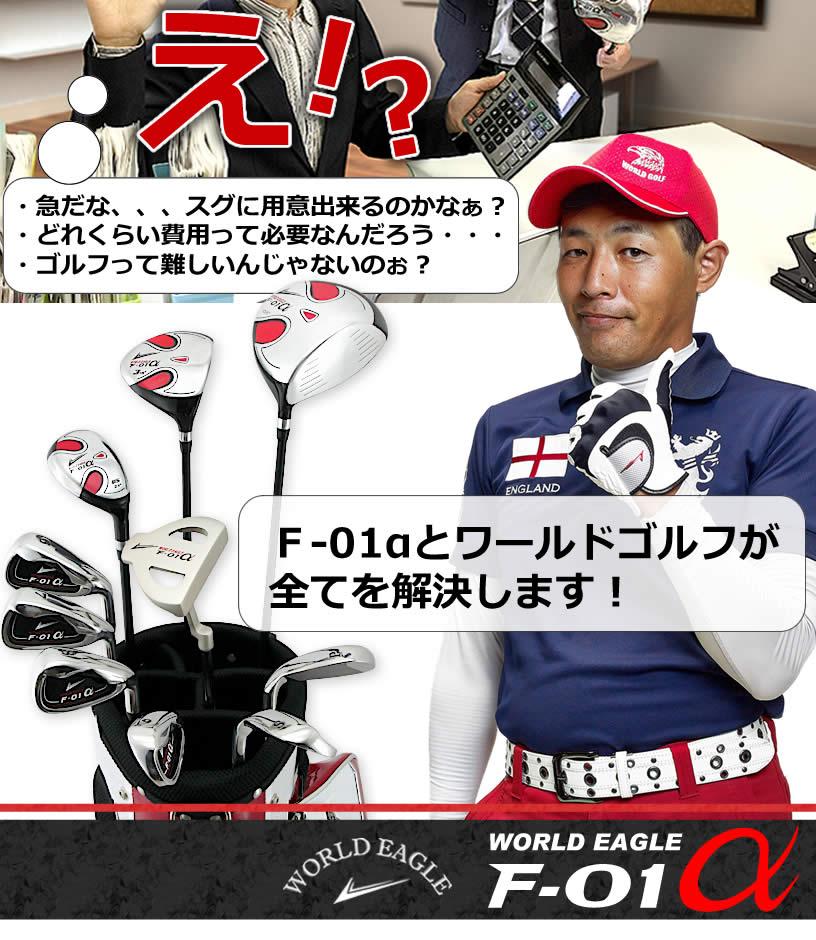 ゴルフってどれぐらい費用が必要