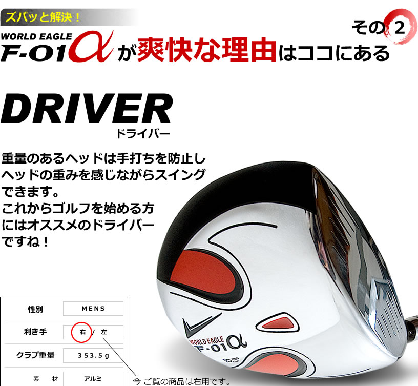 オススメのドライバー