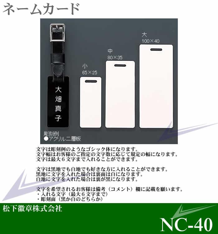 【NC-40】ネームカード ネームプレート【松下徽章】