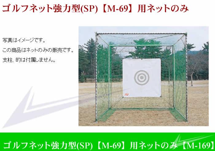 M-69 用ネットのみ【M-169】
