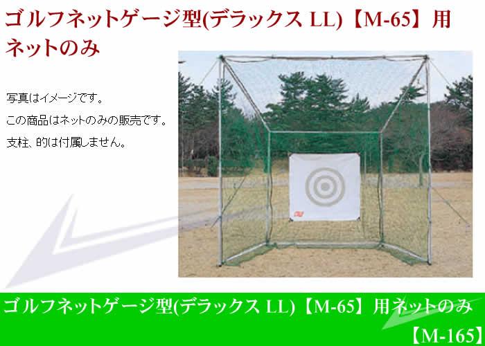 M-65 用ネットのみ【M-165】
