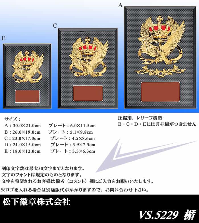 スタンダード記念楯 【VS-5229】【松下徽章】