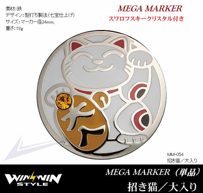 メガマーカー 招き猫/大入り スワロフスキークリスタル付き【MM-105】【WINWIN STYLE】