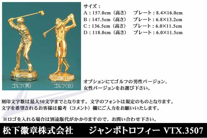 トロフィー 【VTX-3507】【松下徽章】