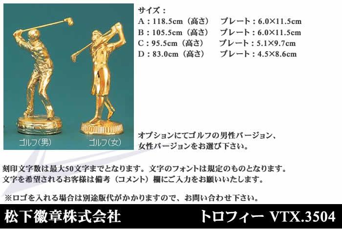 トロフィー VTX3504 【松下徽章】