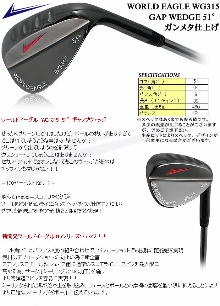 World Golf Rakuten Global Market World Eagle Wg315 51
