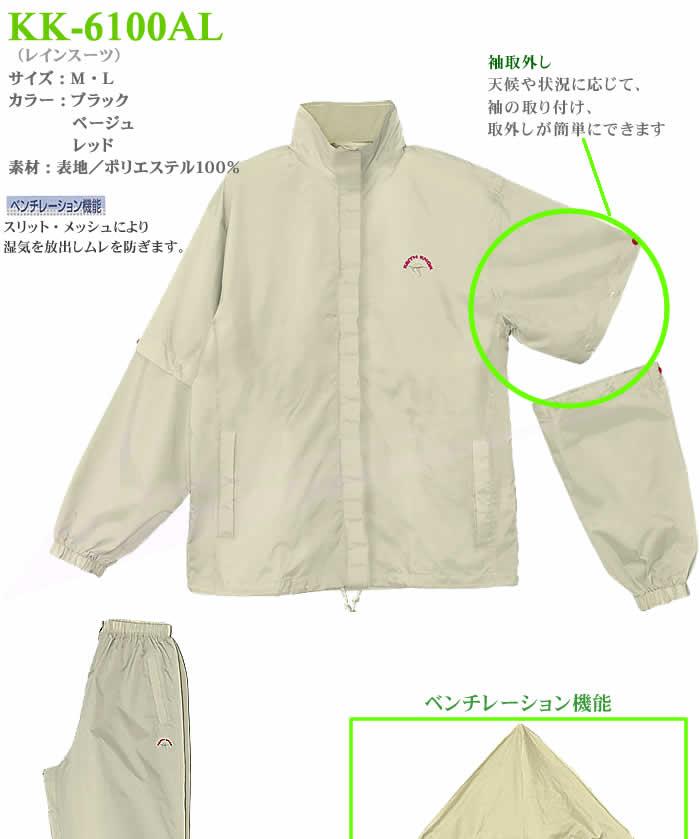 KEITH KNOX レインスーツ 【KK-6100AL】