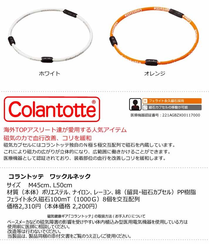 COLANTOTTE WACLE LIST:(コラントッテ ワックルネックタイプ