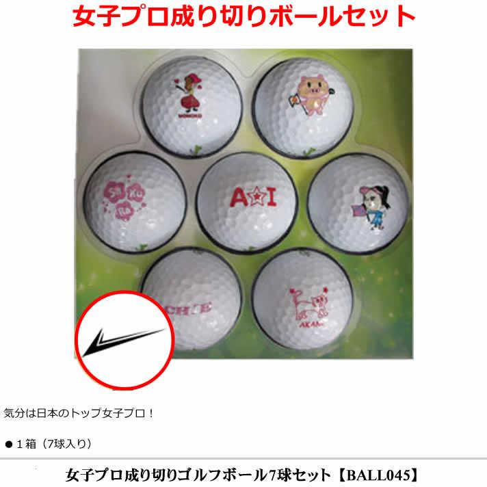 女子プロ成り切りゴルフボール7球セット【BALL045】