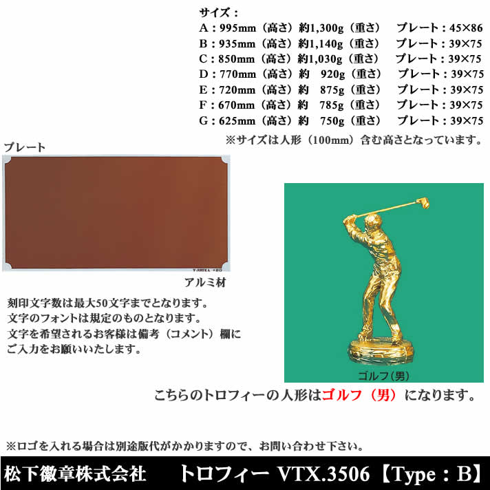 トロフィー VTX3506 B ゴルフ(男)【松下徽章】