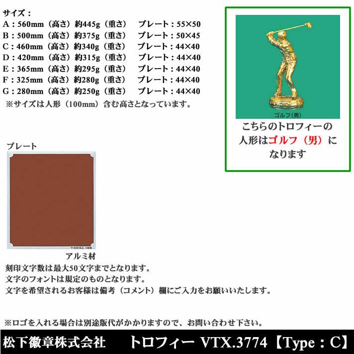 トロフィー VTX3774 C ゴルフ(男)【松下徽章】