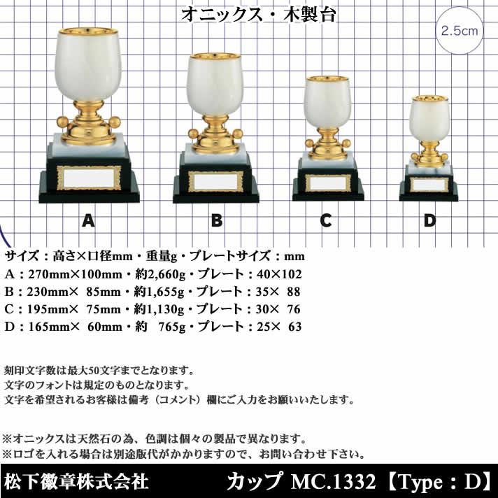 カップ MC.1332-D【松下徽章】