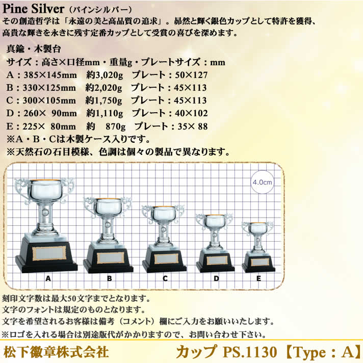 カップ PS.1130-A【松下徽章】