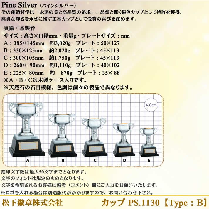 カップ PS.1130-B【松下徽章】
