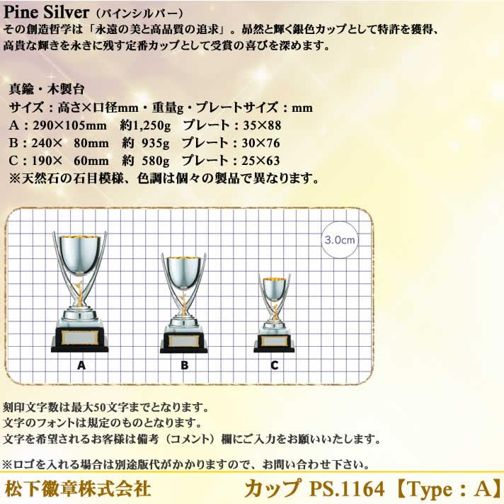 カップ PS.1164-A【松下徽章】