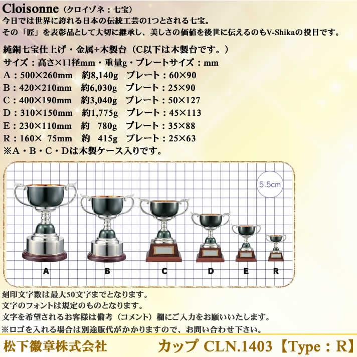 カップ CLN.1403-R【松下徽章】