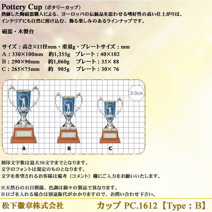 カップ PC.1612-B【松下徽章】