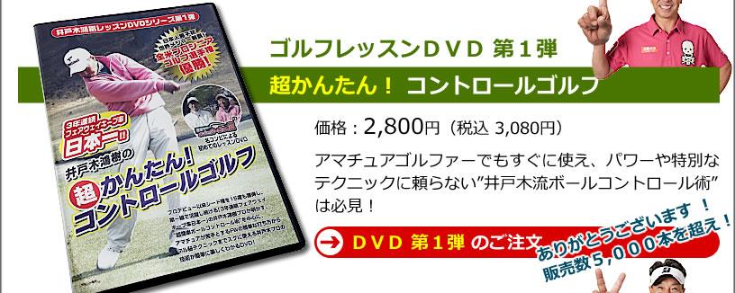DVD第一弾のご注文
