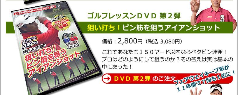 DVD第二弾のご注文