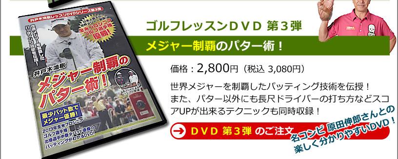 DVD第三弾のご注文