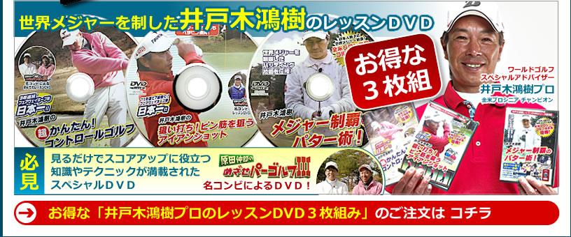 DVD3枚組のご注文
