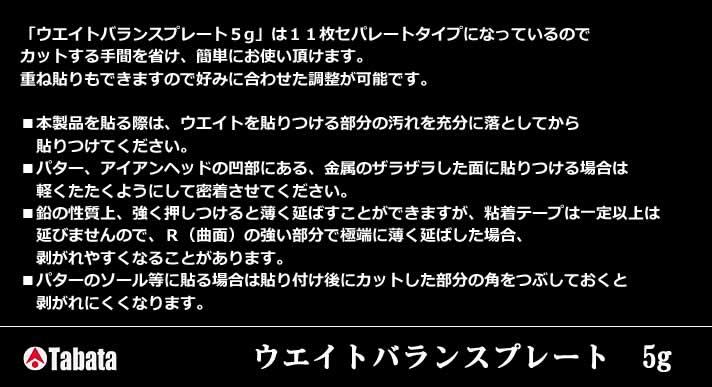 ウエイトバランスプレート 5g 【GV0622】