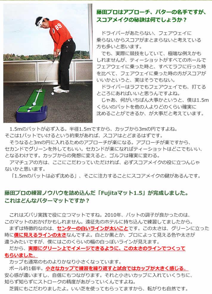 Monde Golf Fujita Matt 1 5 Rakuten Global Market