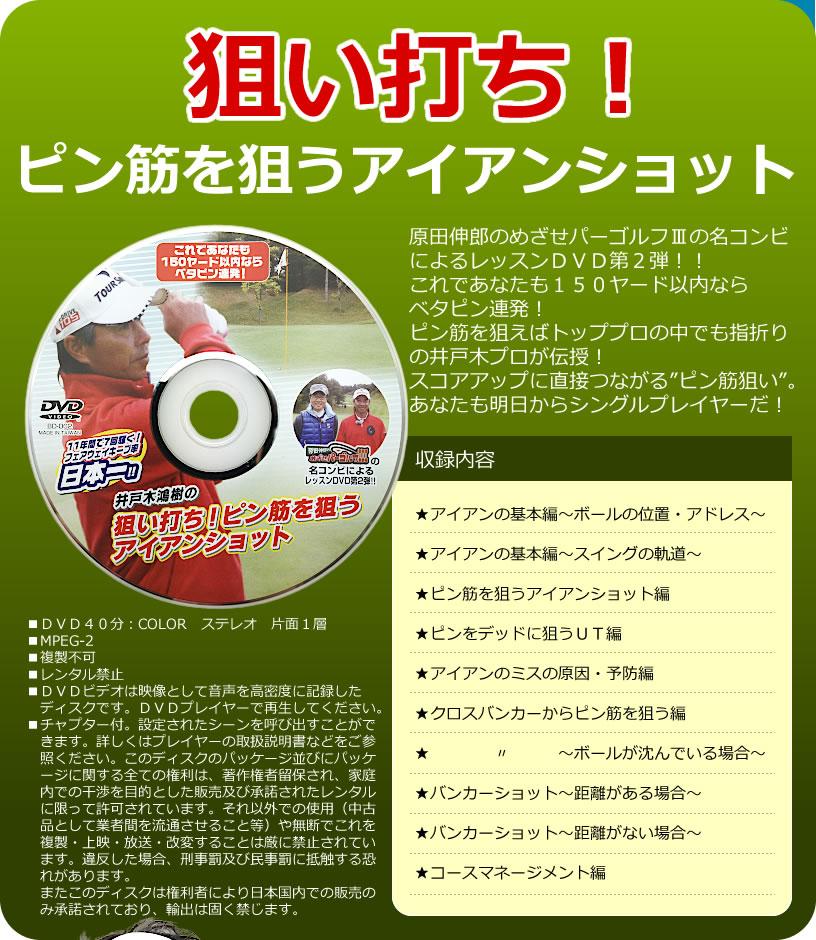 第二弾DVD詳細