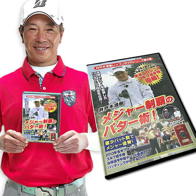 全米制覇 井戸木鴻樹プロ レッスンDVD