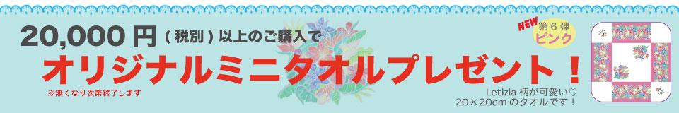 2万円以上でミニタオル