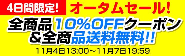 【4日間限定!!オータムセール】 全商品10%OFFクーポン!&送料無料!! 開催期間:11月4日(日)13:00〜11月7日(水)19:59まで