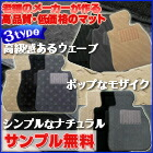 三菱 デリカスペースギア 【ロング】 H6/5~H9/7 P# カーマット