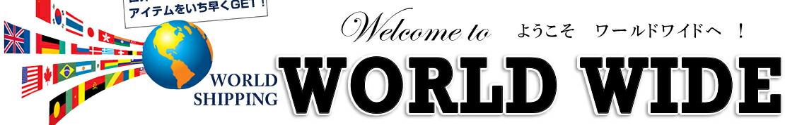 世界の最新トレンドアイテムをいち早くGET!WORLD SHIPPING Welcome to ようこそ  ワールドワイドへ !WORLD WIDE
