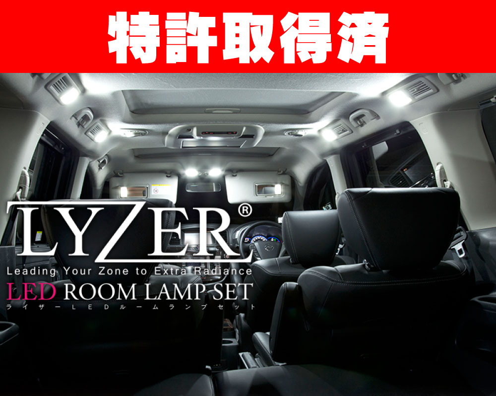 LYZER LEDルームランプ商品説明画像1