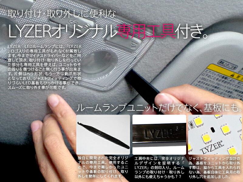 LYZER LEDルームランプ商品説明画像7