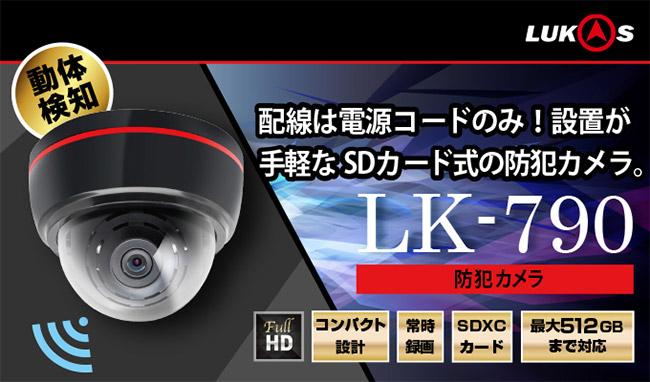 配線は電源コードのみの簡単設置SDカード録画カメラ