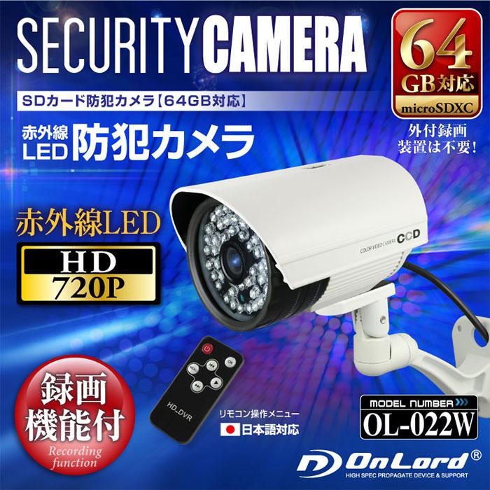 microSDカード録画機能搭載屋外用カメラ