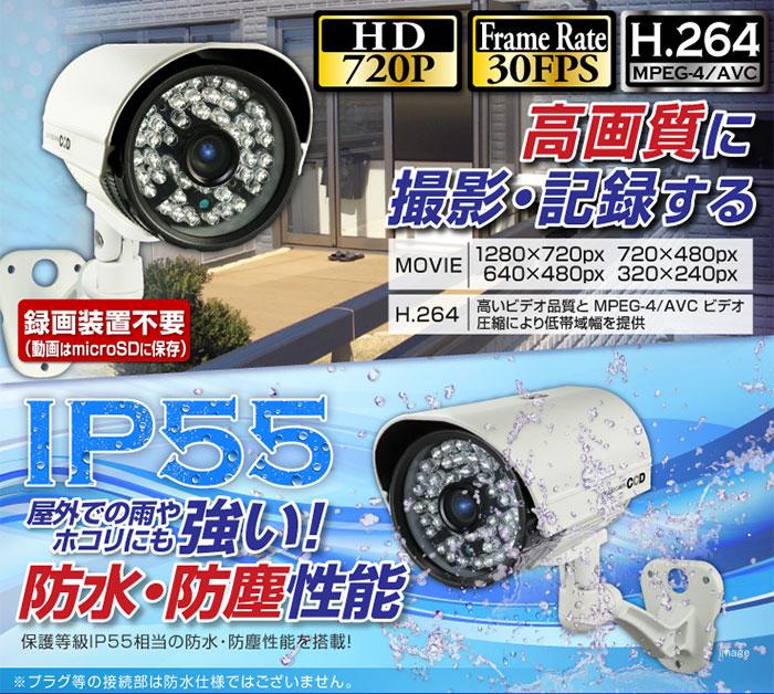防水性能 IP55