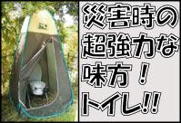 モバイルトイレ