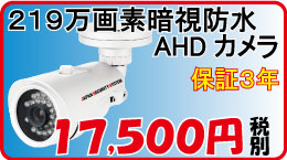 219万画素屋外用赤外線AHDカメラ