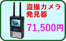 盗撮カメラ発見器 WCH150X