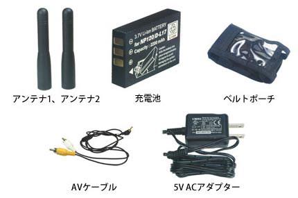 盗撮発見器WCH-250Xの付属品