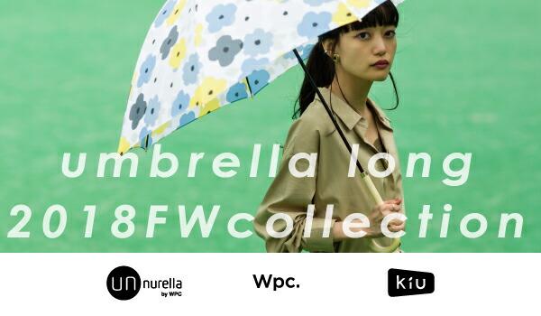 umbrella_long_al l_TOPバー・レフ トリンク先