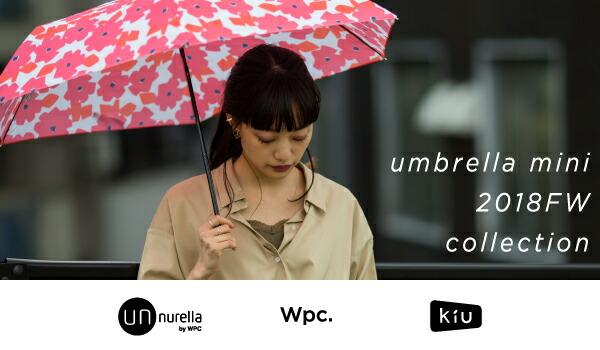 umbrella_mini_al l_TOPバー・レフ トリンク先